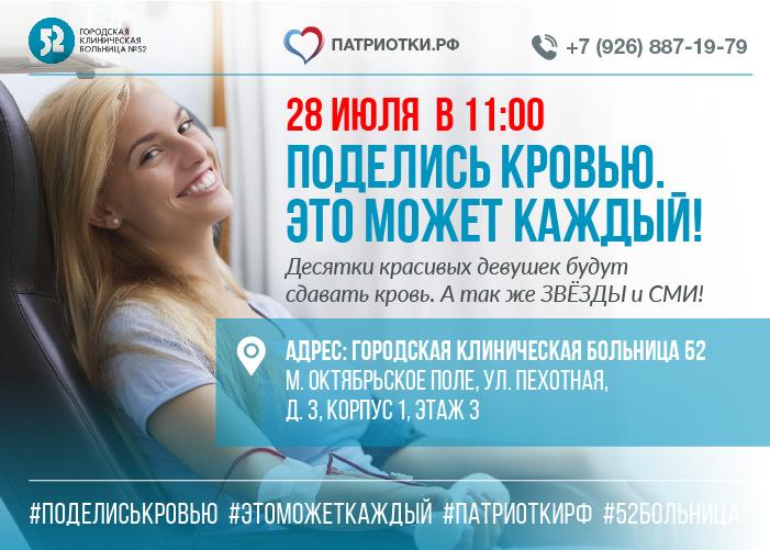 Донор_крови-2_Вконтакте