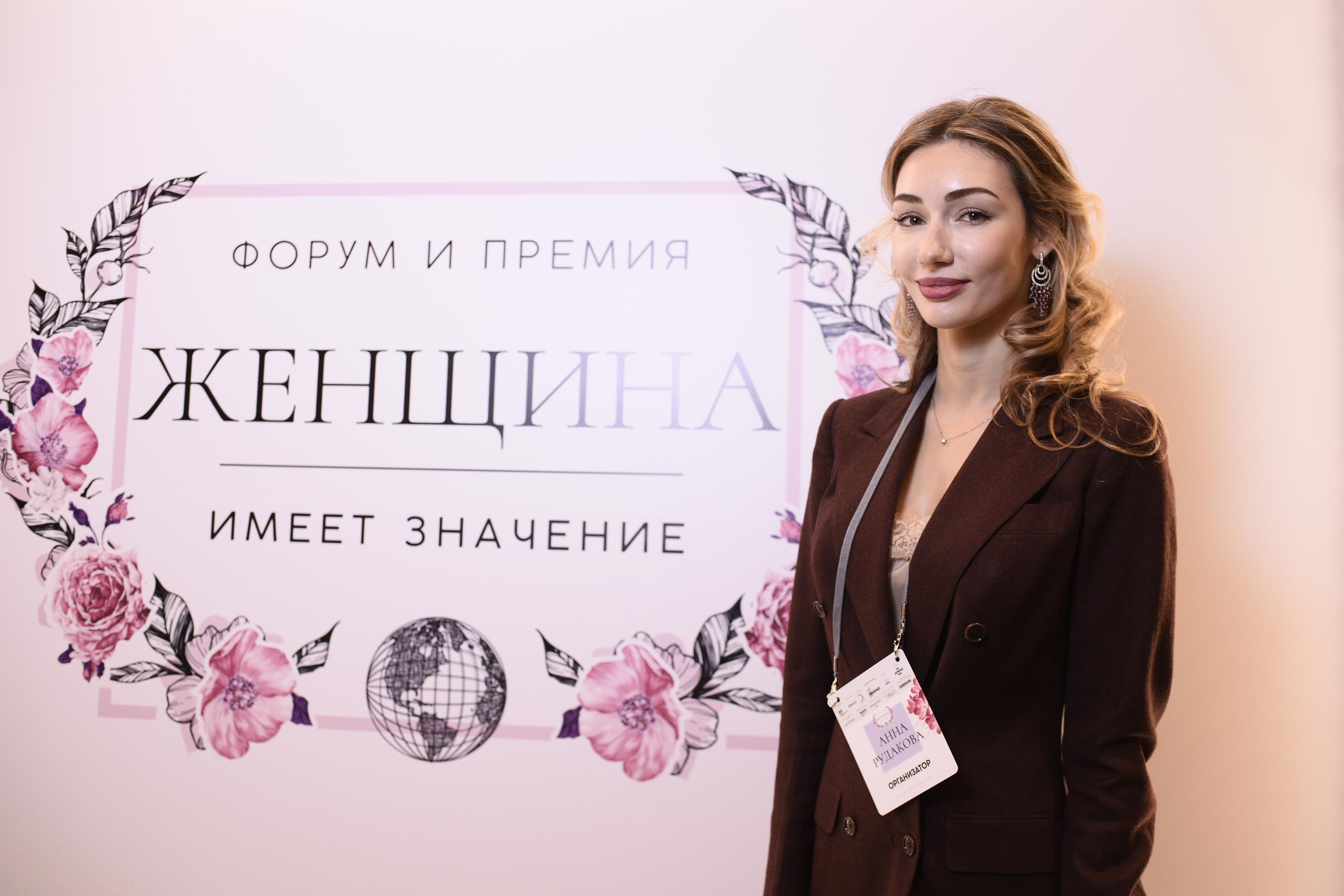 Анна Рукдакова