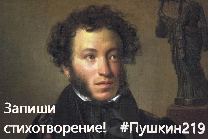 Патриотки Пушкин